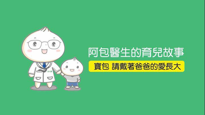 images on organization : 阿包醫生陪你養寶包 - 小兒科巫漢盟醫師
