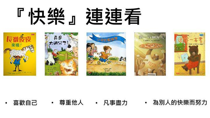 images on organization : 老ㄙㄨ的希望教室
