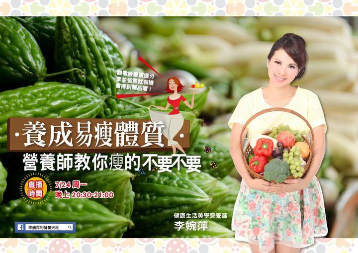 images on organization : 李婉萍的營養天地