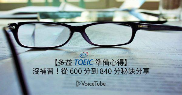 images on organization : Voice Tube看影片學英語