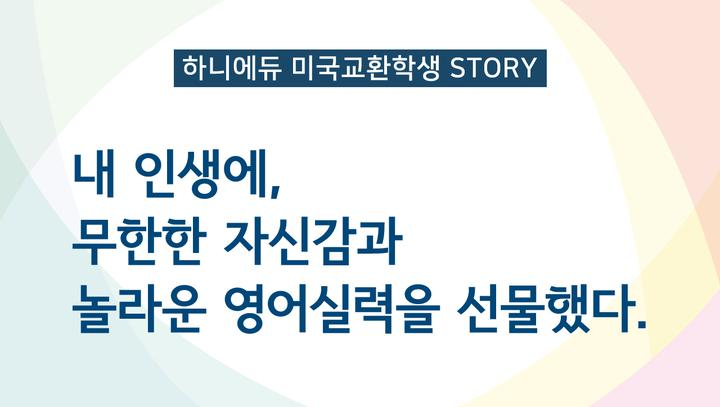 images on organization : 하니에듀