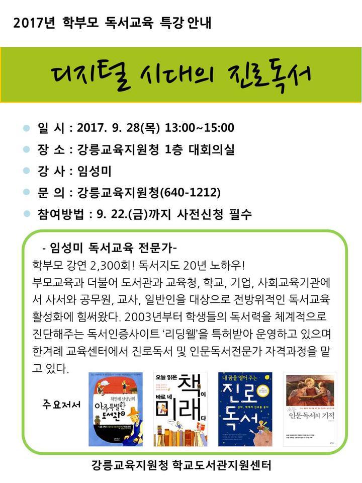 images on organization : 강릉학부모지원센터