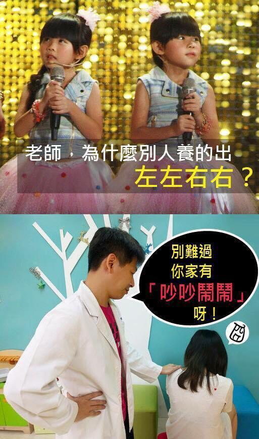 images on organization : 王宏哲教養、育兒寶典