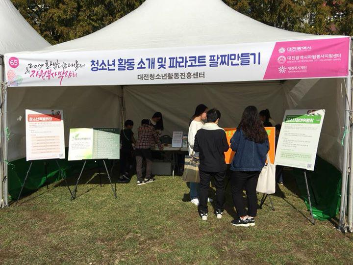 images on organization : 대전광역시청소년활동진흥센터