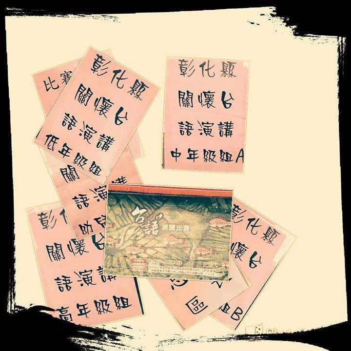 images on organization : 彰化縣教育處