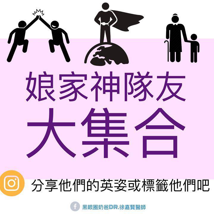 images on organization : 黑眼圈奶爸DR.