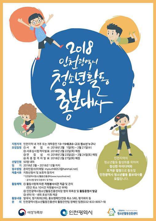 images on organization : 인천광역시 청소년활동진흥센터