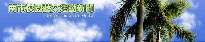 images on organization : 台南市教育局