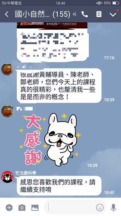 images on organization : 高雄市港和國小天文教育館