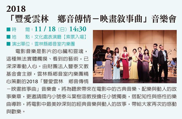 images on organization : 雲林縣文化旅遊網