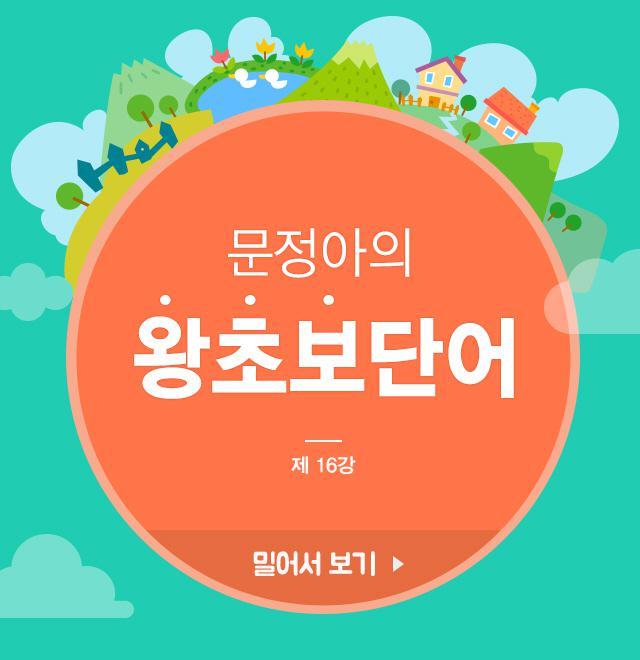 images on organization : 문정아중국어