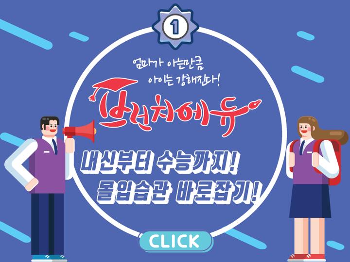 images on organization : 조선에듀 에듀포스트