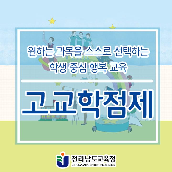 images on organization : 전라남도교육청