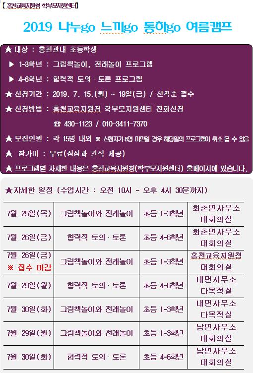 images on organization : 홍천학부모지원센터